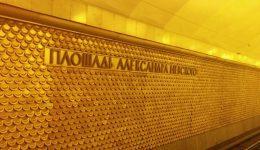 The St. Petersburg Metro: Orange Line
