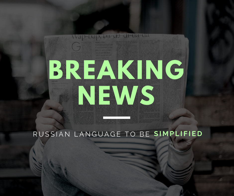 Government makes Russian Language easier