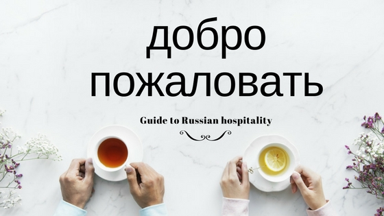 Russian Hospitality: How to Be a Perfect Guest in Russia?