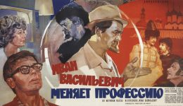 Soviet film poster for 'Ivan Vasilievich Changes Profession'