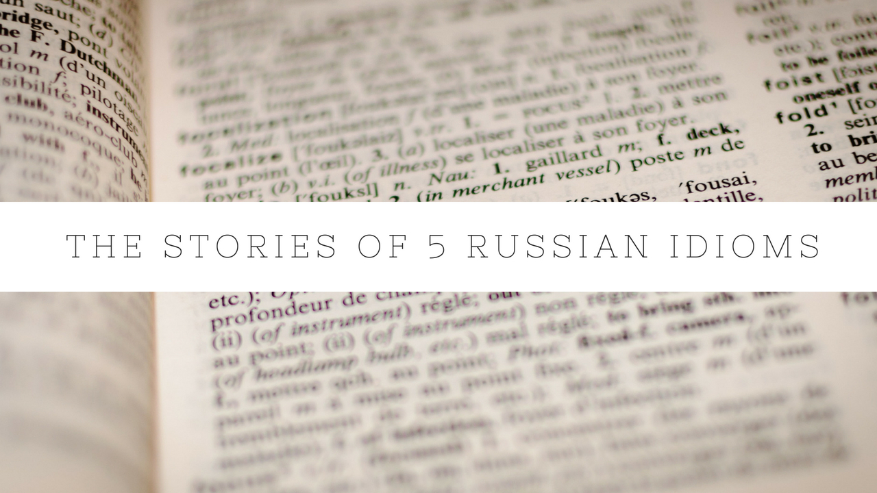 5 Russian idioms and their backstories