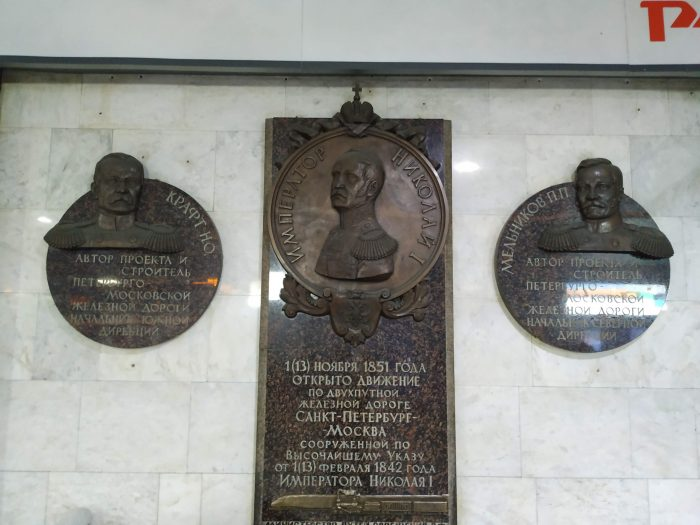 a monument with the tsar and the main overseers