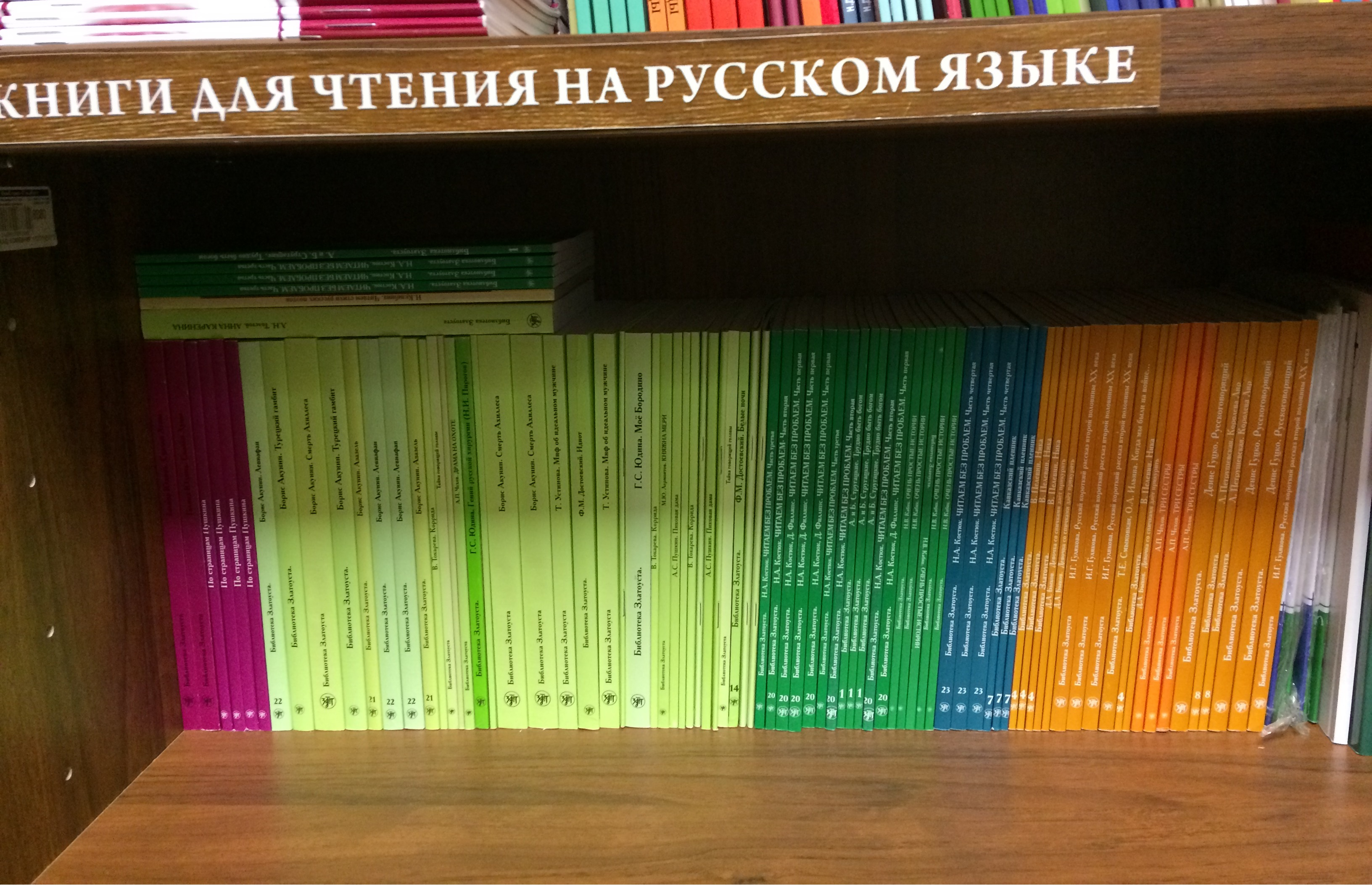 How to read your way to a good level of Russian