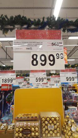 weird discount
